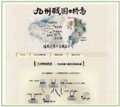 福岡(筑前の戦国時代が終わる頃の紹介