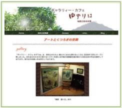 福岡県篠栗町の「ギャラリー・カフェ ゆずりは」