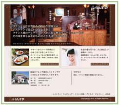 福岡県飯塚市のフランス料理レストラン「ふらんす亭」