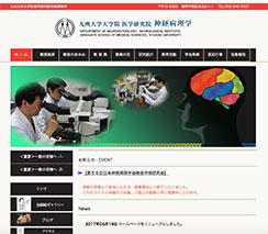 「九州大学大学院医学研究院神経病理学」
